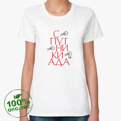 Женская футболка из органик-хлопка Спутникиада-2014