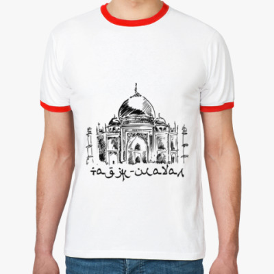Футболка Ringer-T Тадж-Махал. Индия.