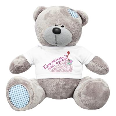 Плюшевый мишка Тедди Кто поймает мой букет?
