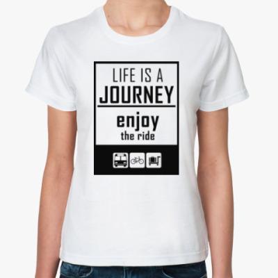 Классическая футболка Жизнь это Приключение