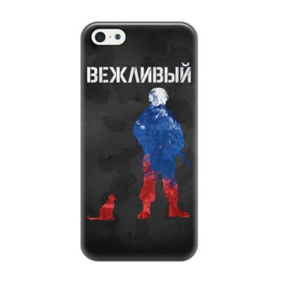 Чехол для iPhone 5/5s Вежливый