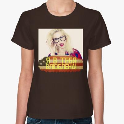 Женская футболка влюблена жен