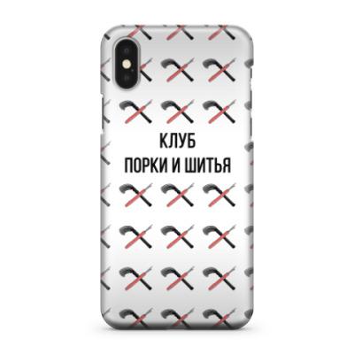 Чехол для iPhone X Клуб порки и шитья