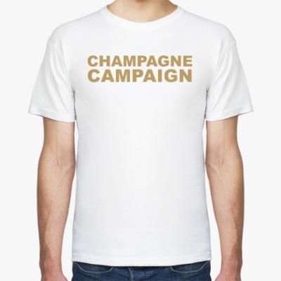 Футболка Champagne Campaign