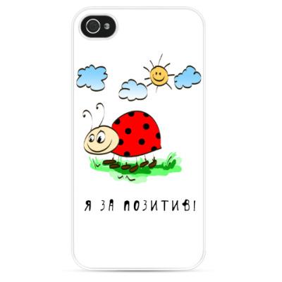 Чехол для iPhone Позитивная божья коровка!