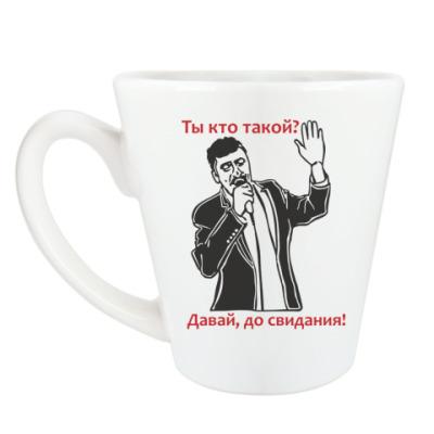 Чашка Латте До свидания