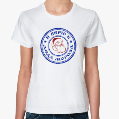 Классическая футболка Я верю в Деда Мороза