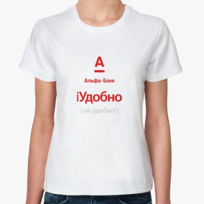 Классическая футболка iУдобно