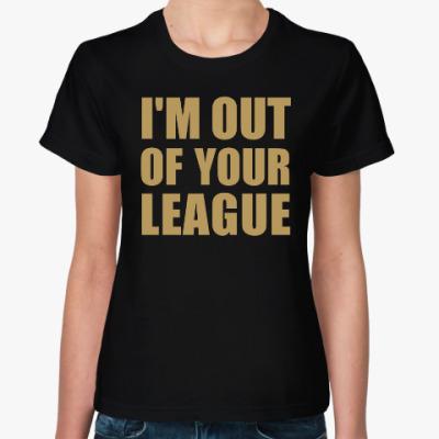Женская футболка I'm Out Of Your League