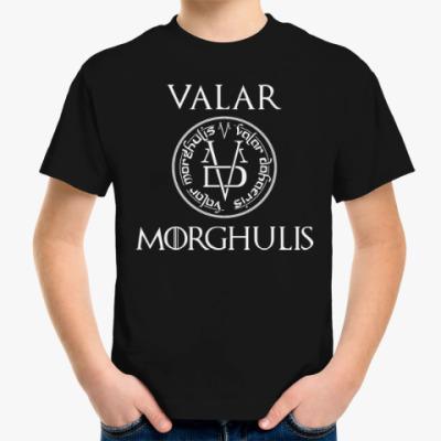 Детская футболка Valar Morghulis