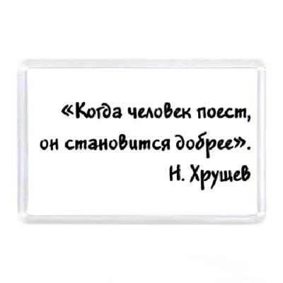 Магнит Никита Хрущев