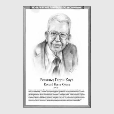 Постер Рональд Гарри Коуз (рамка серии и легенда)