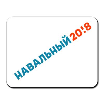 Коврик для мыши Навальный 2018