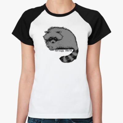 Женская футболка реглан Погладь енота!!!