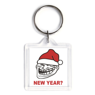 Брелок Новогодний Trollface