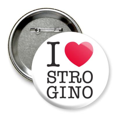 Значок 75мм I Love Strogino