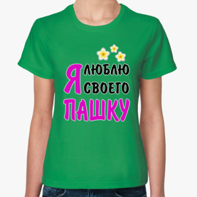 Женская футболка Я люблю своего Пашку