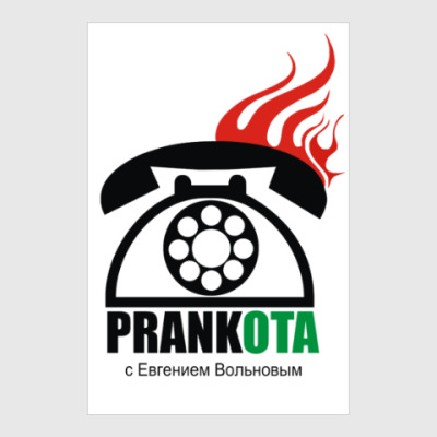 Постер PrankPhone
