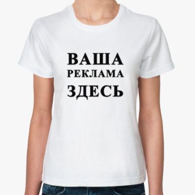 Классическая футболка Рекламное место