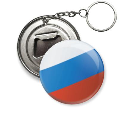 Брелок-открывашка Флаг России, триколор
