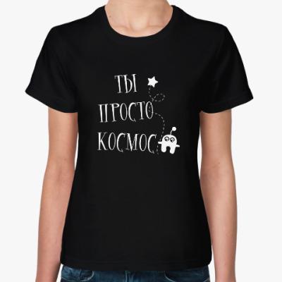 Женская футболка Ты просто космос