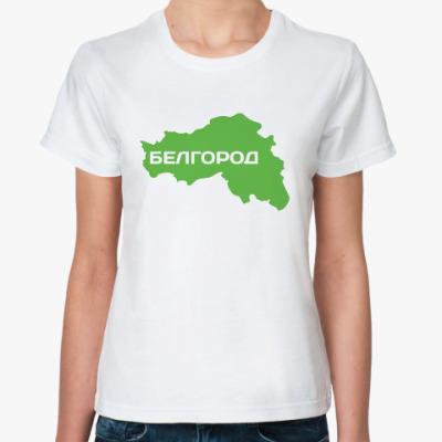 Классическая футболка Белгород