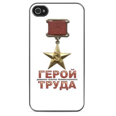 Чехол для iPhone 'Герой Труда'