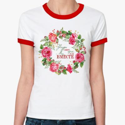 Женская футболка Ringer-T Подарок любимому человеку