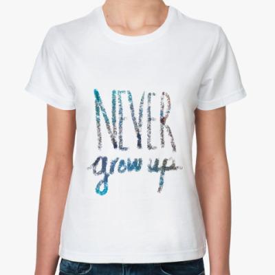 Классическая футболка Never grow up