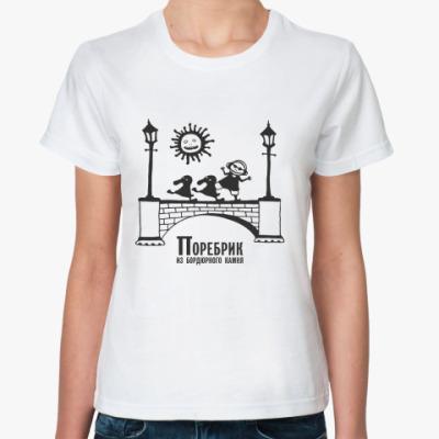 Классическая футболка Поребрик