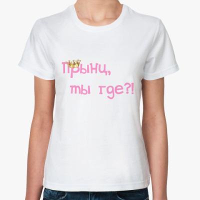 Классическая футболка Прынц, ты где?