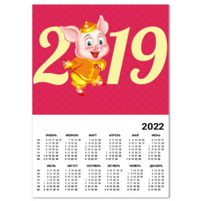 Календарь Happy Piggy Year 2019