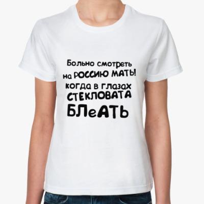 Матерные футболки