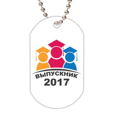 Жетон dog-tag Выпускник 2017
