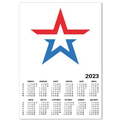 Календарь Армия России