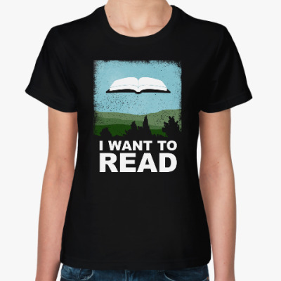 Женская футболка I want to read Чтение