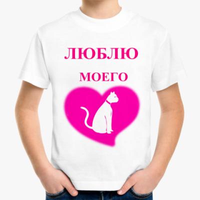 Детская футболка Люблю моего кота
