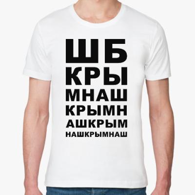 Футболка из органик-хлопка Крым наш