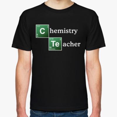 Футболка Учитель химии