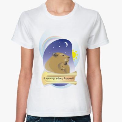 Классическая футболка Я чувствую заботу Вселенной