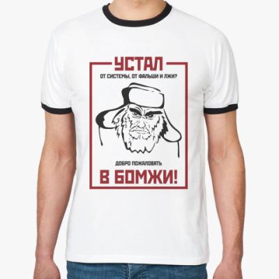 Футболка Ringer-T БОМЖ
