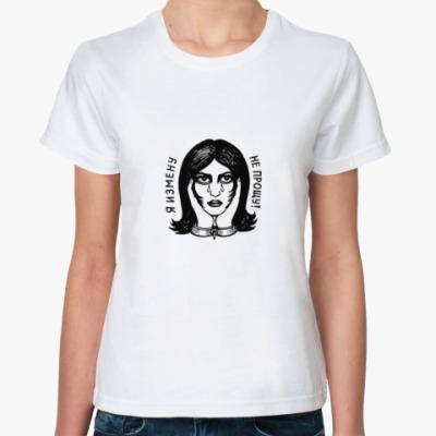 Классическая футболка Я измену не прощу