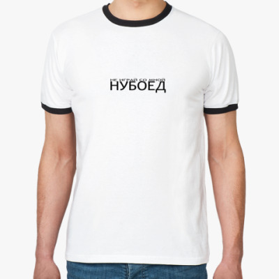 Футболка Ringer-T НУБОЕД
