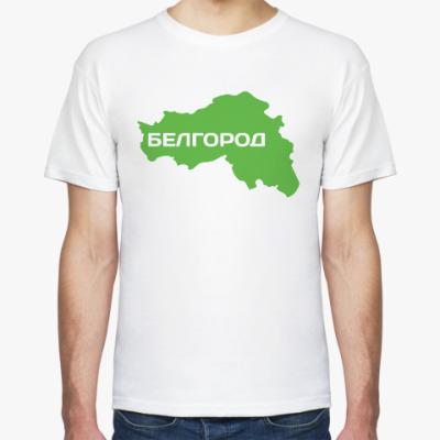 Футболка Белгород