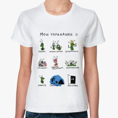 Классическая футболка Мои Таракашки