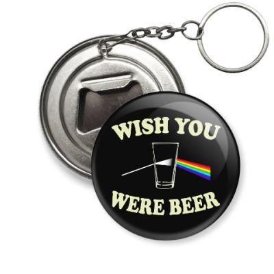 Брелок-открывашка Wish You Were Beer