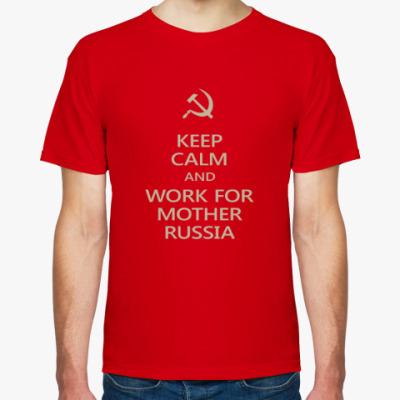 Футболка СССР Будь спокоен и работай!