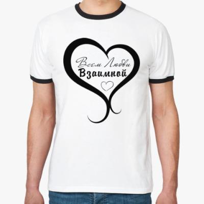 Футболка Ringer-T Всем Любви, Взаимной!