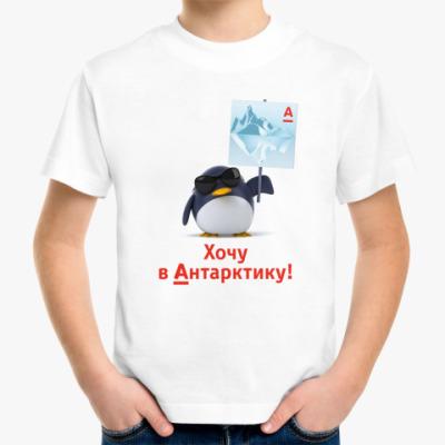 Детская футболка Хочу в Антарктику!