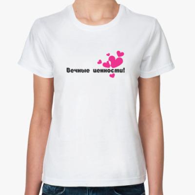 Классическая футболка ВЕЧНЫЕ ЦЕННОСТИ!